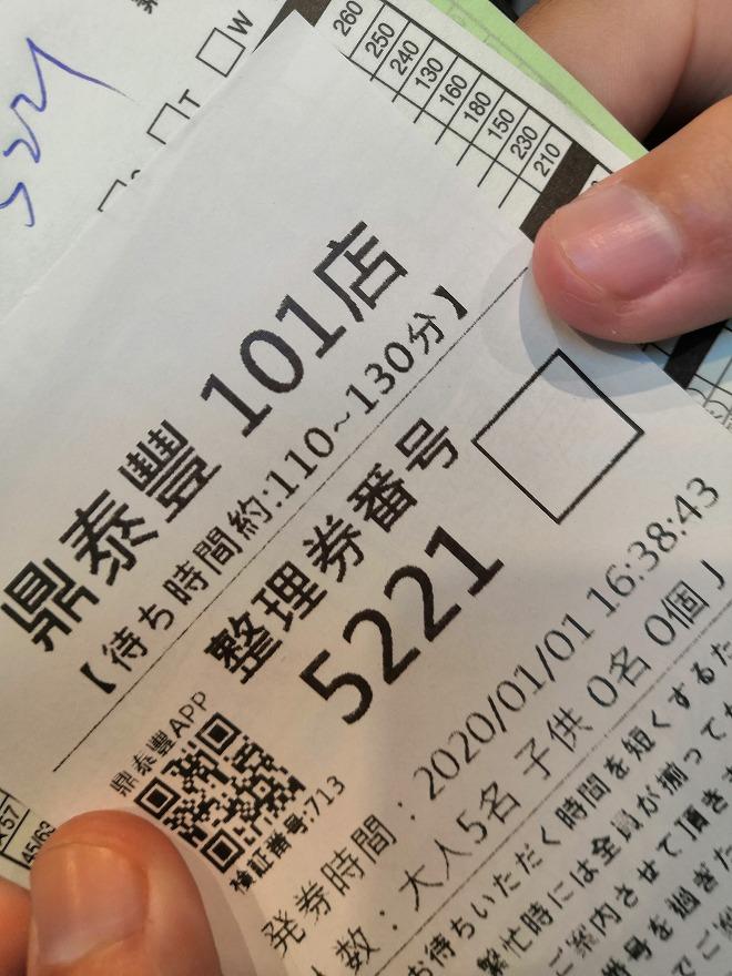 台湾 台北101の鼎泰豊の入場整理券