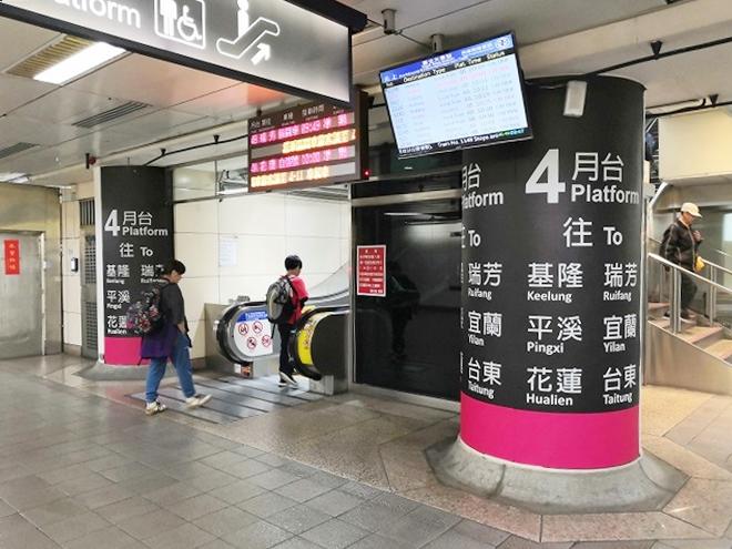 台鉄(台湾鉄道)