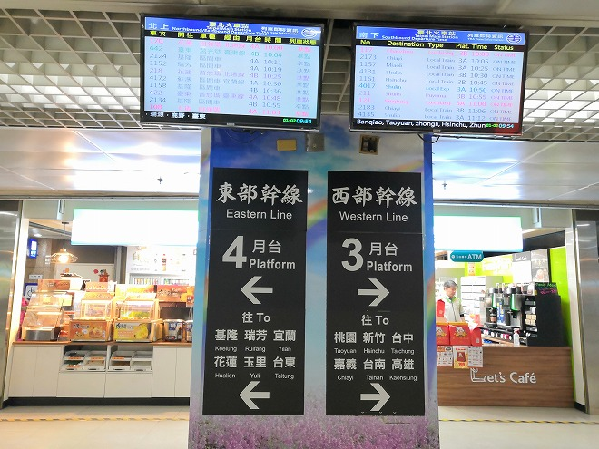 台鉄(台湾鉄路)