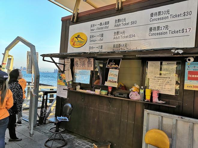 台湾 淡水客船ふ頭の券売所