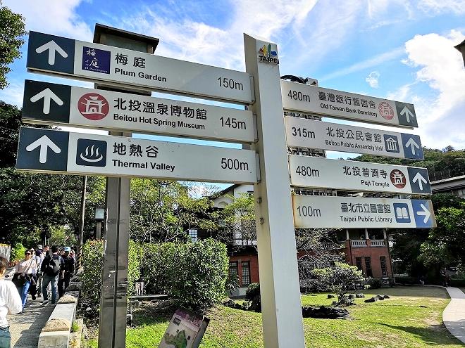 台湾 台北市 温泉の街 新北投サインボート