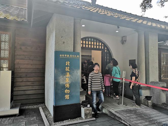 台湾 台北市 温泉の街 新北投 北投温泉博物館