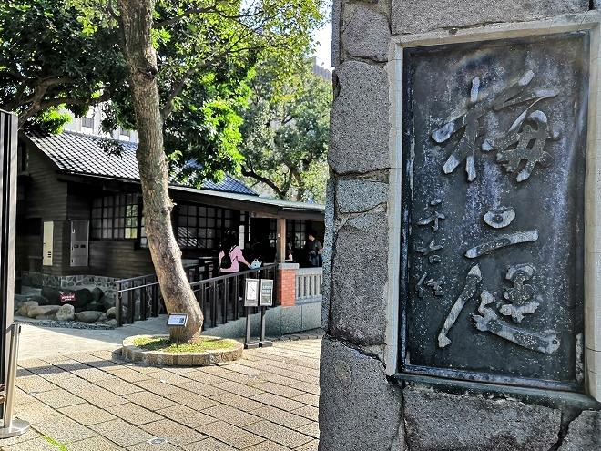 台湾 台北市 温泉の街 新北投 梅庭