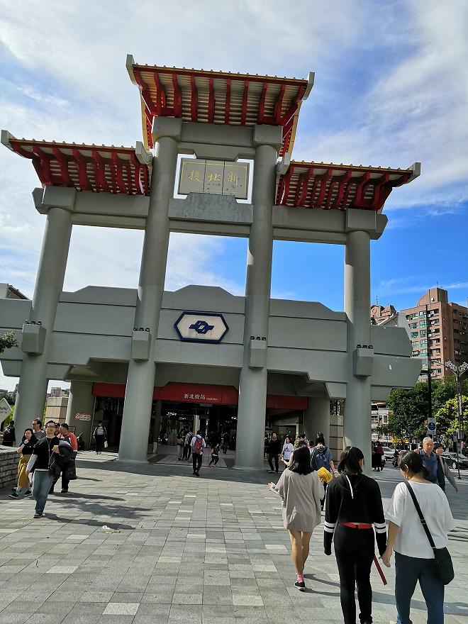 台湾 台北市 温泉の街 MRT新北投駅