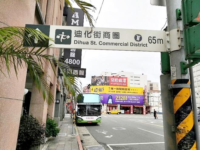 台北市大同区 迪化街商圈(大稲埕)まで65mのサイン
