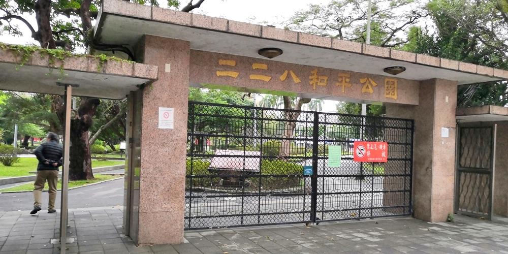 台北市 二二八和平公園