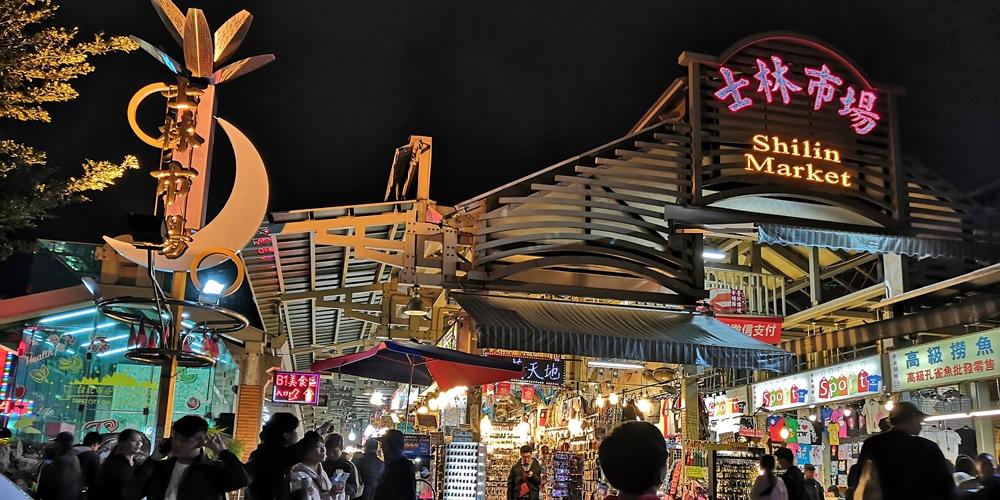 台北 士林夜市