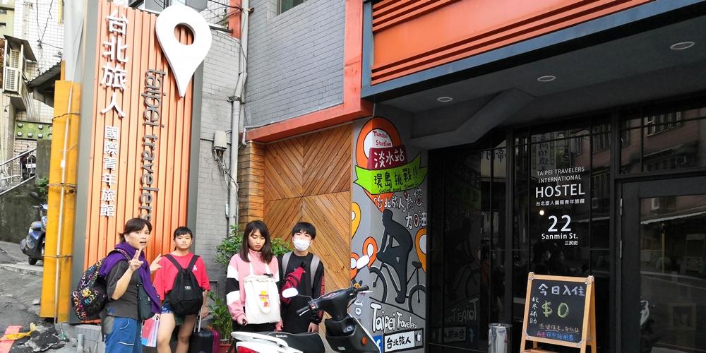 台北旅人国際青年旅館・台北トラベラー