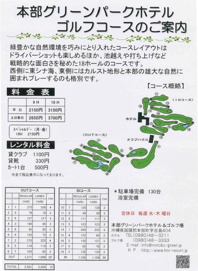 本部グリーンパークホテル&ゴルフ場