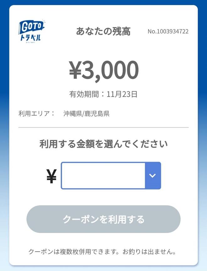 Gotoトラベル・キャンペーン・クーポン