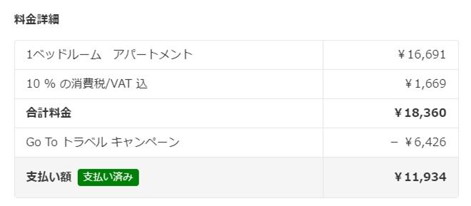 Gotoトラベル・キャンペーン