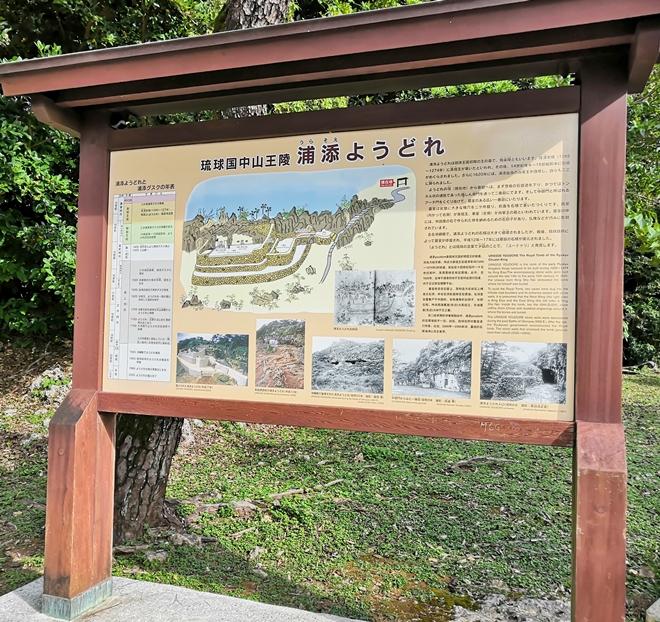 琉球国中山王陵「浦添ようどれ」の解説文