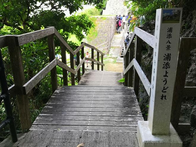 琉球国中山王陵「浦添ようどれ」への入口階段