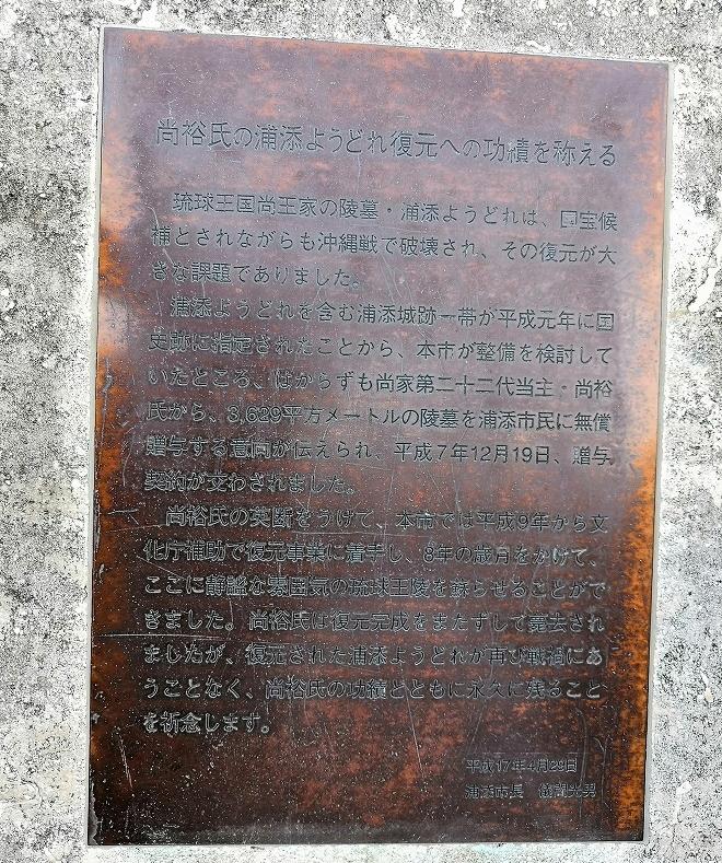 琉球王家の末裔、尚氏の尚裕氏の浦添ようどれ復元への業績を讃える碑文。