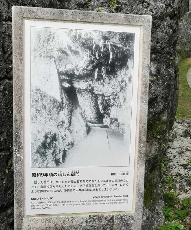 浦添ようどれへの通路、昭和9年頃の「暗しん御門」の写真