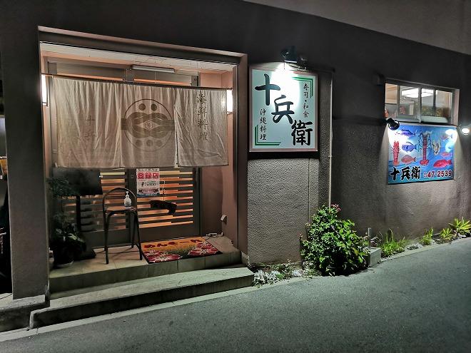 沖縄県本部町「沖縄料理 寿司の和食 十兵衛」
