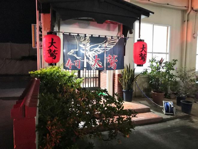 沖縄県本部町「寿司 大鷲」