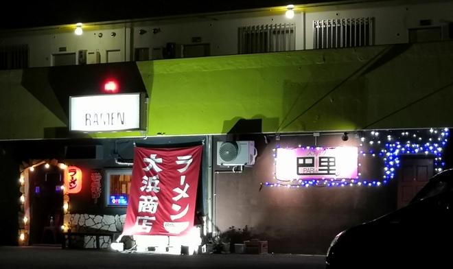沖縄県本部町「ラーメン屋大浜商店」