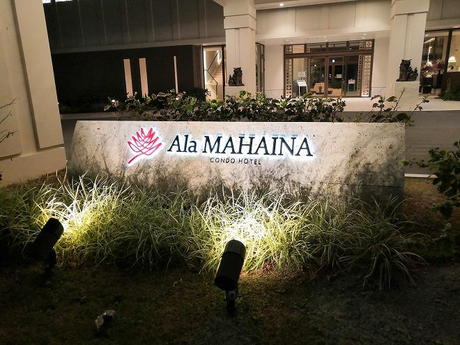沖縄県本部町「アラマハイナ コンドホテル」