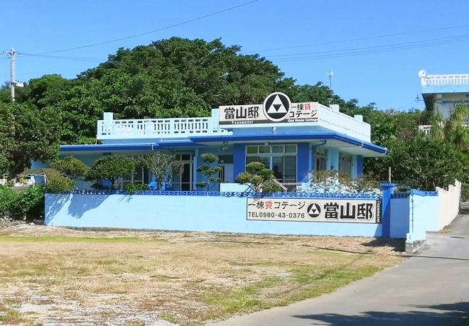 沖縄県本部町・一棟貸しコテージ當山邸