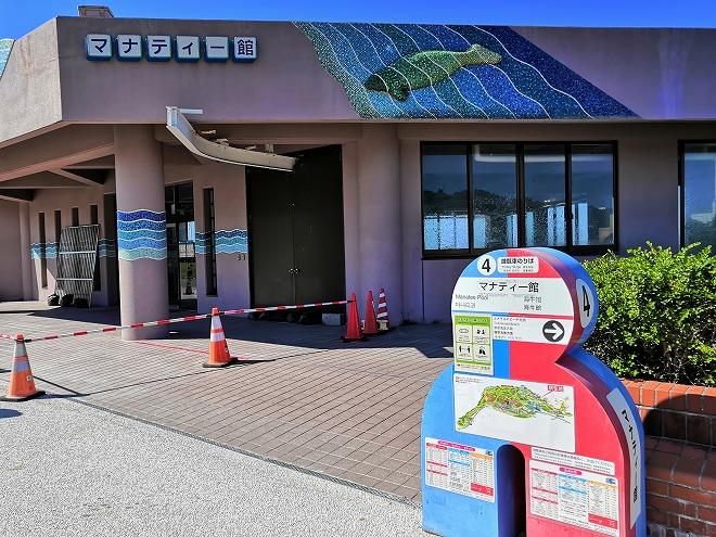 沖縄海洋博公園・マナティ館