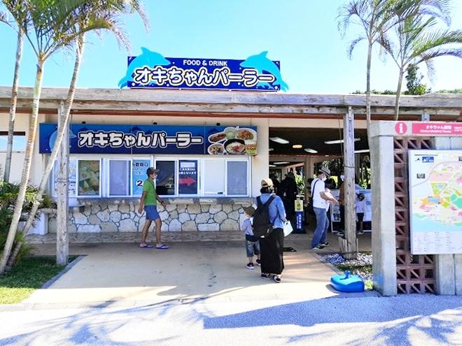 沖縄海洋博公園「オキちゃんパーラー」店舗外観