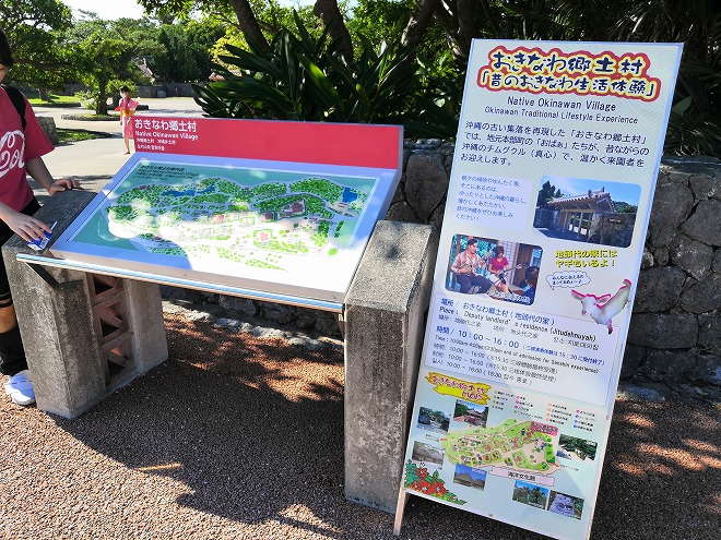 沖縄海洋博公園・おきなわ郷土村 イベント紹介看板