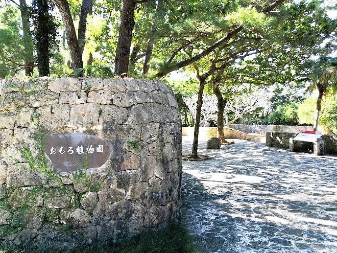 沖縄海洋博公園・おきなわ郷土村 おもろ植物園
