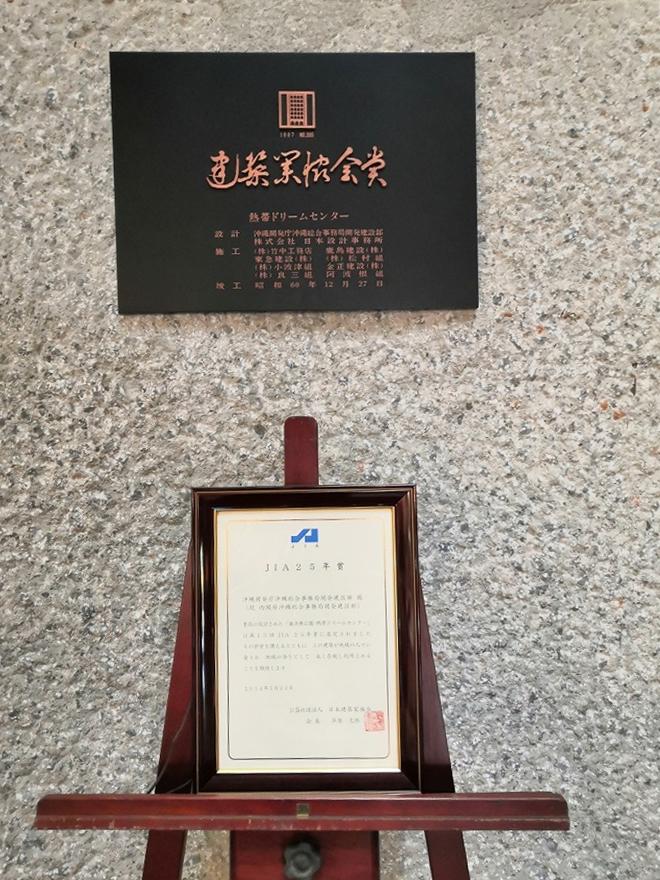 沖縄海洋博公園 熱帯ドリームセンター