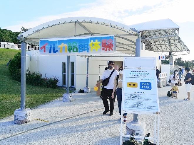 沖縄海洋博公園 オキちゃん劇場