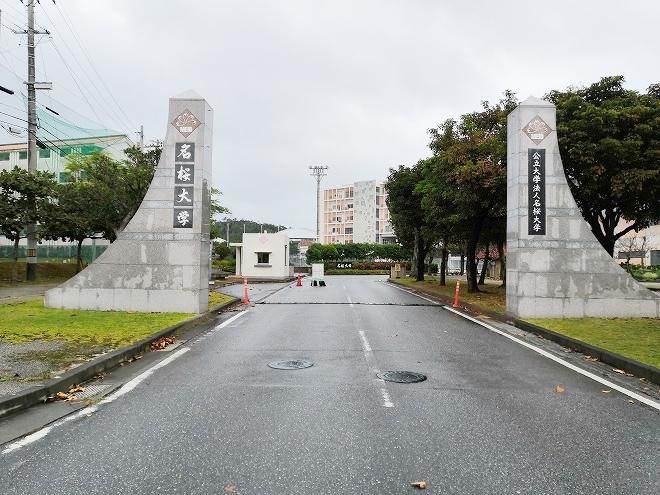 沖縄-県道84号名護本部線 公立名桜大学 入り口