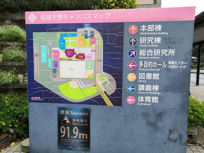 沖縄-県道84号名護本部線 公立名桜大学キャンパスマップ