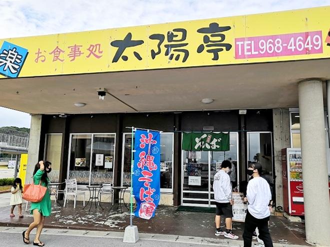 沖縄 宜野座村 道の駅ぎのざ「みらい食堂」外観