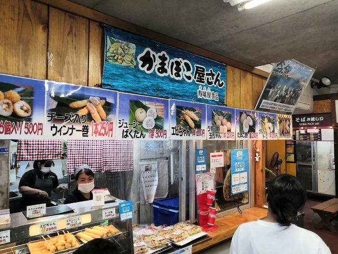 沖縄おんなの駅