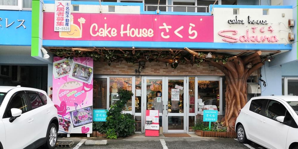 名護ケーキハウスさくら