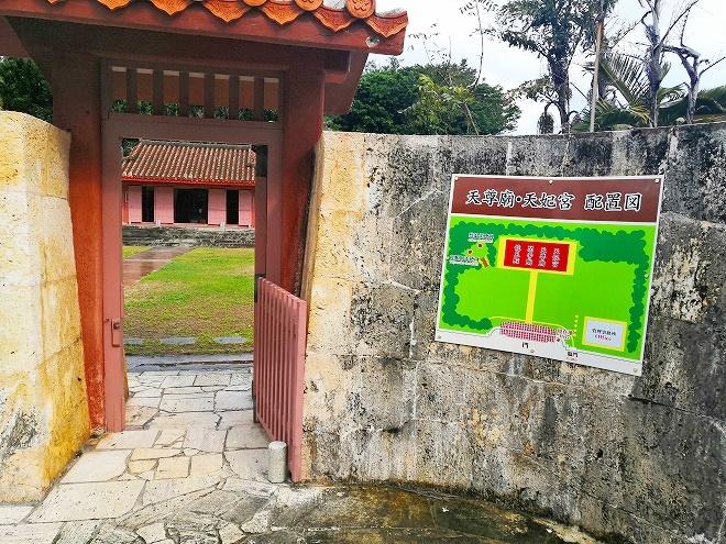 孔子廟(久米至聖廟)入り口