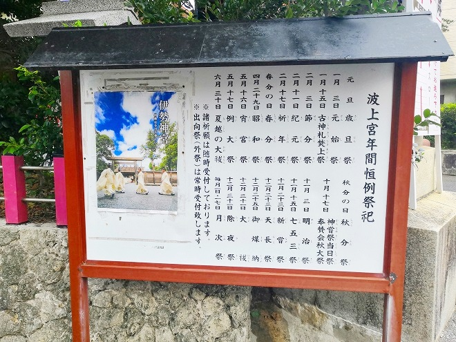 那覇 琉球八社 波上宮「年間恒例祭祀」のボード