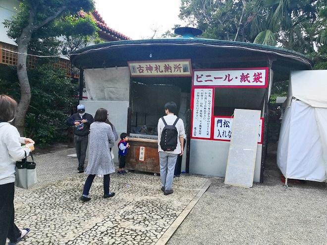 那覇 琉球八社 波上宮「古神札納所」