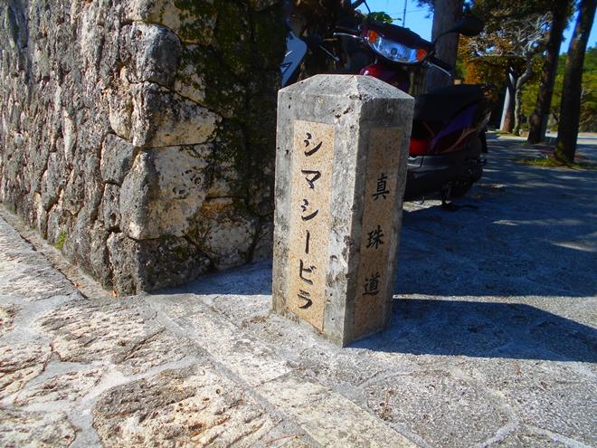島添坂(シマシービラ)