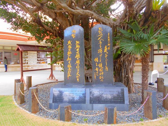 那覇 奥武山 沖縄県護国神社