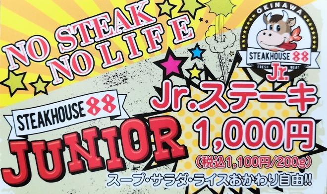 1,000円ステーキ!ステーキハウス88Jr.マックスバリュ安謝店・ショップカード