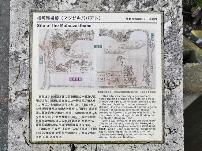 龍潭池そば 松崎馬場跡