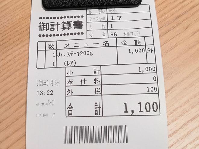 1,000円ステーキ!ステーキハウス88Jr.マックスバリュ安謝店