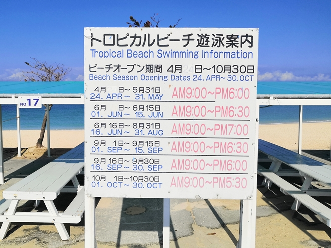 宜野湾トロピカルビーチ 遊泳案内