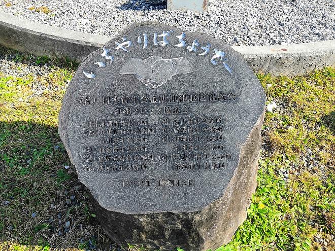 宜野湾 平和記念モニュメント「いちやりばちょうでー」の碑