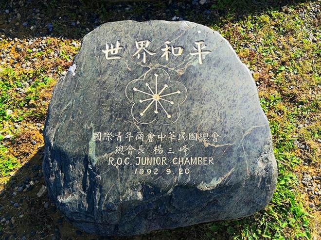 宜野湾 平和記念モニュメント 中華民国「台湾」