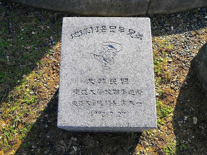 宜野湾 平和記念モニュメント「大韓民国」
