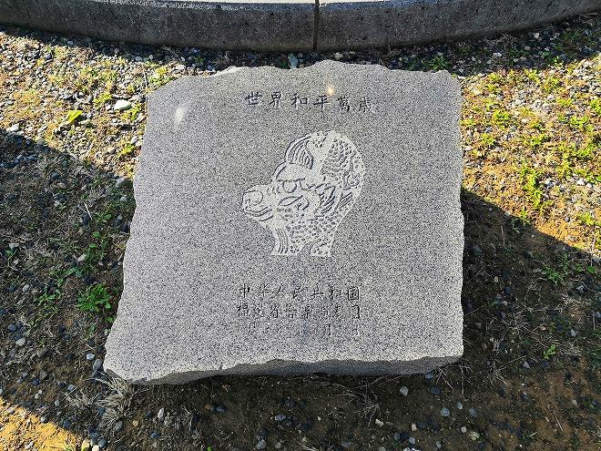 宜野湾 平和記念モニュメント「中華人民共和国」