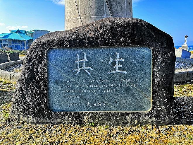 宜野湾 平和記念モニュメント「共生の碑」