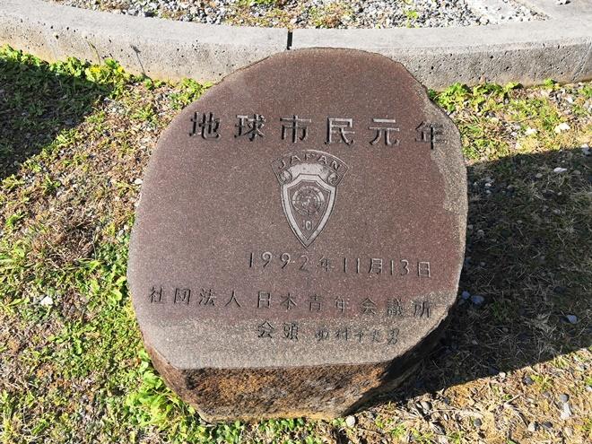 宜野湾 平和記念モニュメント「日本青年会議所」